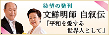 誠の父母様宣言文公式サイト